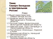 Презентация Северо-запад и центр. россия