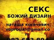 СЕКС  БОЖИЙ ДИЗАЙН  наташа косачевич voprosiki@gmail.