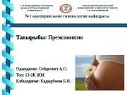 Презентация Сейдахмет А.преэклампсия
