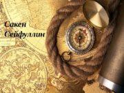 Сакен Сейфуллин  Родился 15октября 1894года вкочевомаулевАкмолинскомуезде (ныне.