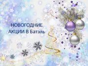 НОВОГОДНИЕ АКЦИИ В Батэль  Жаркие новогодние акции