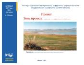 Презентация ШАБЛОН ПРОЕКТА ПО БиЗ ДЛЯ 4 аб-2012 год