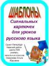 Сигнальных карточек для уроков русского языка  Санкт-Петербург