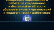 Об участии Общероссийского Профсоюза образования в работе по