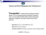 Презентация Шакетаева А.Повг!