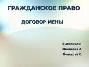 Презентация Шамонова А.Полякова О.