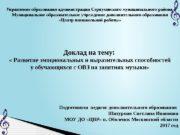 Управление образования администрации Серпуховского муниципального района Муниципальное образовательное