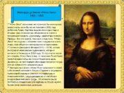 Леонардо да Винчи «Мона Лиза»  1503— 1505