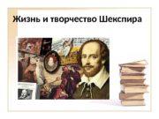 Жизнь и творчество Шекспира  Уильям Шекспир (1564