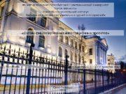 ФГБОУ ВПО «Санкт-Петербургский Политехнический Университет Петра Великого» Инженерно-строительный