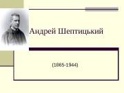 Презентация Шептицький А.