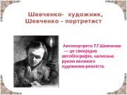 Презентация .Шевченко. Автопортрети.