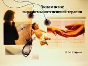 Презентация Шифман Эклампсия 2012 А