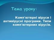 Презентация Шинкаренко Саша 9-А Презинтація на тему Вірус.