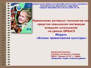 Презентация Ширшова М.А. Применение активных технологий на уроках ОПК