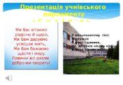 Презентація учнівського  парламенту  « С у