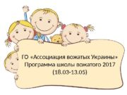 ГО «Ассоциация вожатых Украины» Программа школы вожатого 2017