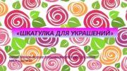 Автор: Кочнева Валерия Владимировна ученица 8 «В» класса
