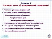 Презентация Школа слайды занятие 1 АГ