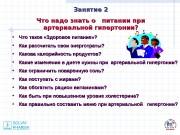Презентация Школа слайды занятие 2 питание при АГ