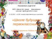 «Школе будущего первоклассника» Учитель Сидорченко Любовь Ивановна