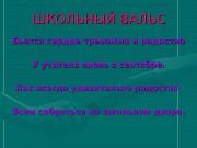 Презентация ШКОЛЬНЫЙ ВАЛЬС