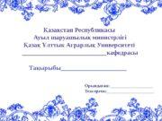 аза стан Республикасы Қ қ Ауыл шаруашылы министрлігі
