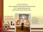 Таманская средняя школа  района имени Магжана Жумабаева
