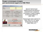 Раздел утилизации отходов для выполнения аудита по ONE-TRAX