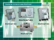 Семейство теплосчетчиков MULTICAL ® MULTICAL   402