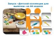 Запуск «Детской коллекции для выпечки» на 44 неделе