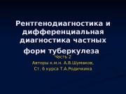 Презентация Шумаков А. В. Родичкина Т. А. Рентгенодиагностика и дифференциальная диагностика частны