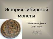 История сибирской монеты Шувараков Данил 2 «Г» класс