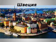 Швеция  Шв цияее ( швед.  Sverige
