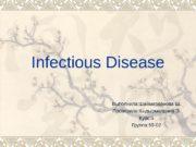 Infectious Disease Выполнила: Шаймерденова Ш. Проверила: Кыдырмолдина Э.