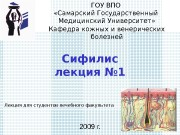 Сифилис лекция № 1 2009 г. ГОУ ВПО