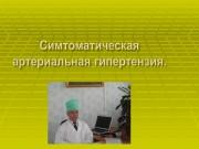 Презентация Симпт АГ лекц 5 курс
