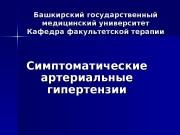 Презентация Симптоматические Аг