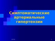 Презентация Симптоматические АГ последн