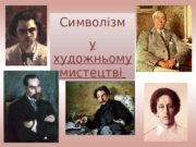 Символізм у художньому мистецтві  Поняття символізму в