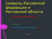 Символы Российской федерации и Ростовской области. Основы нравственности.