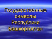 Государственные символы Республики Башкортостан  ЗАКОН Республики Башкортостан