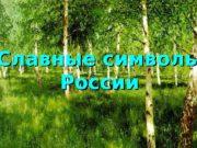 Славные символы России  Символы нашей страны Флаг