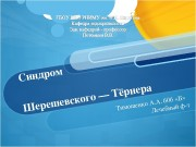 Презентация Синдром Шерешевского-Тернера