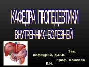 Зав.  кафедрой, д. м. н.
