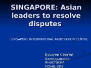 SINGAPORE: Asian leaders to resolve disputes