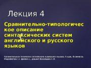 {{Лекция 4 Сравнительно-типологичес кое описание синтаксических систем английского