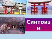 Синтоиз м  Синтоизм – бұл Жапонияның VІ-VІІ