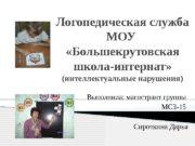 Логопедическая служба МОУ   «Большекрутовская школа-интернат» (интеллектуальные