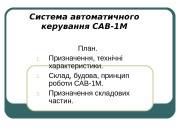 Презентация Система автоматичного керування САВ-1М